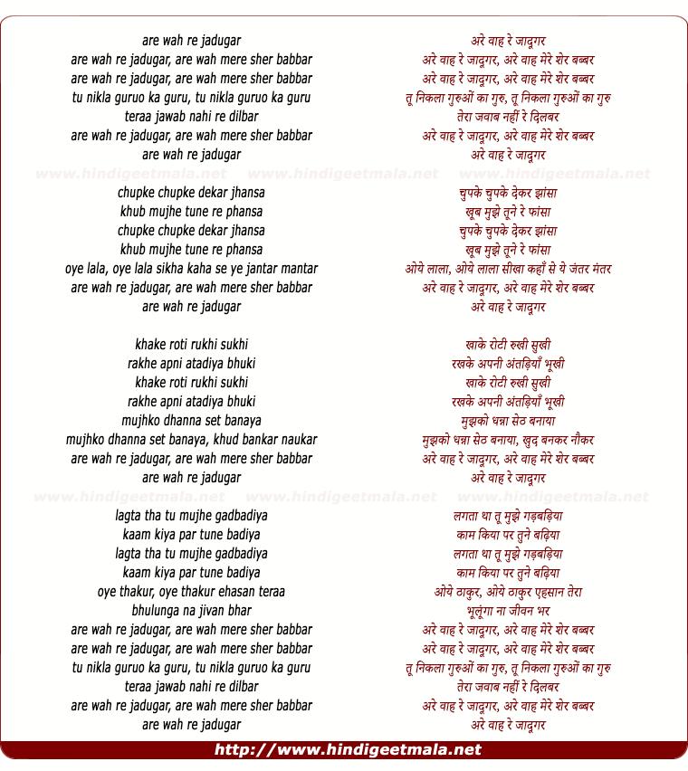 lyrics of song Are Waah Re Jadugar