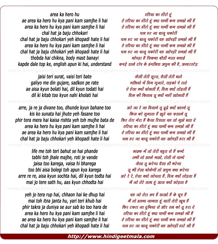 lyrics of song Area Ka Hero Hu