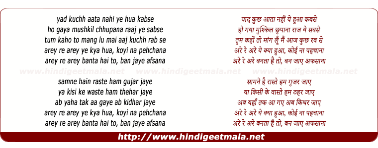 lyrics of song Arre Re Arre Ye Kya Huwa