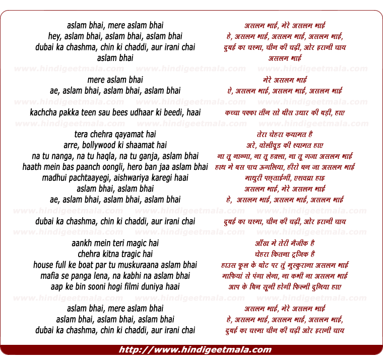 lyrics of song Aslam Bhai, Mere Aslam Bhai