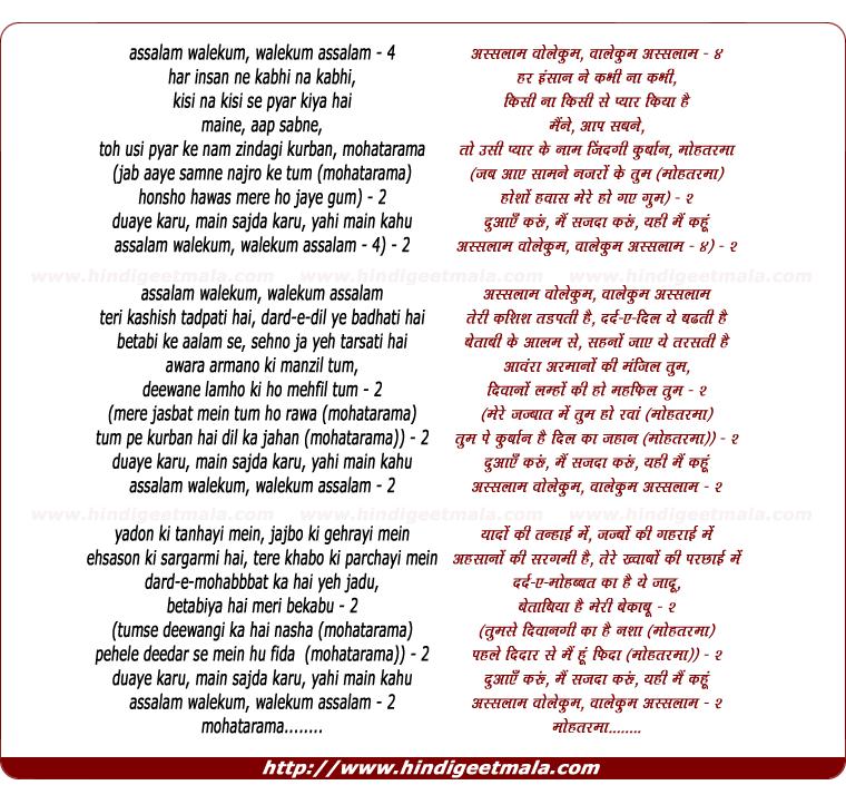 lyrics of song Assalam Walekum Walekum Assalam
