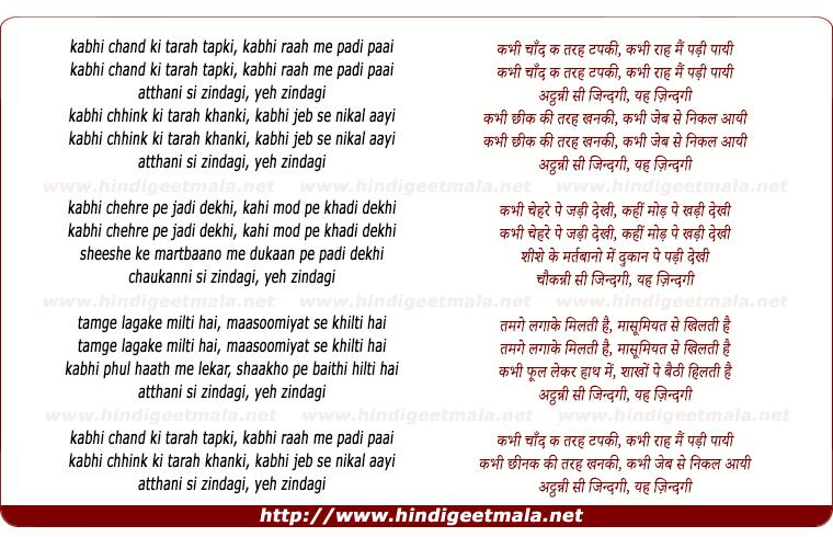 lyrics of song Atthani Si Zindagi