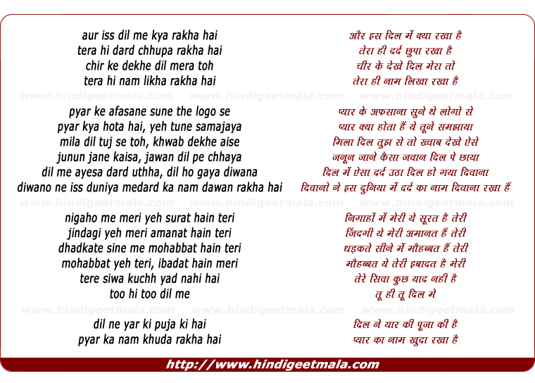 lyrics of song Aur Iss Dil Me Kya Rakha Hai