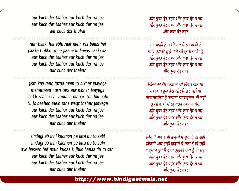 lyrics of song Aur Kuchh Der Thehar, Aur Kuchh Der Na Ja
