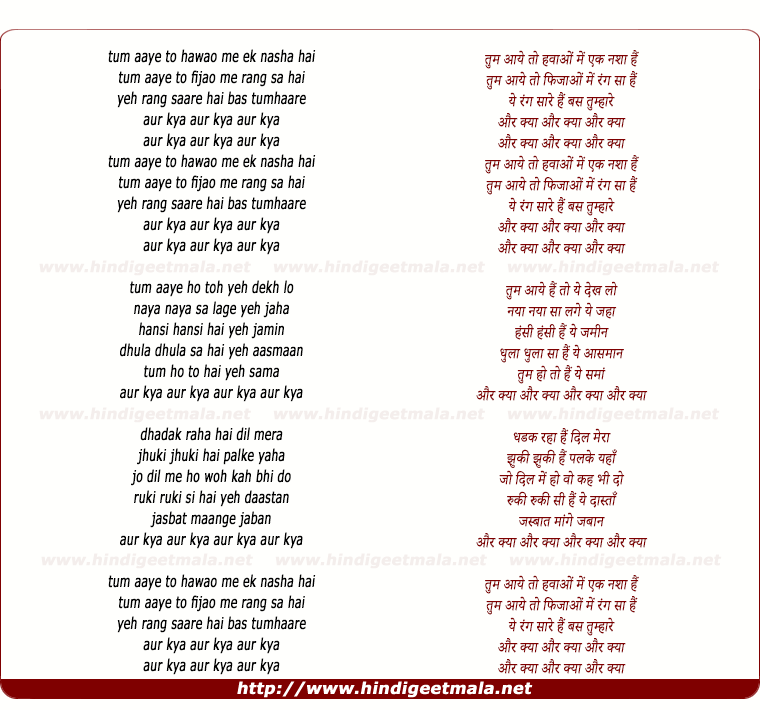 lyrics of song Aur Kya Aur Kya