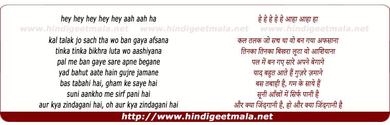 lyrics of song Aur Kya Jindaganee Hai