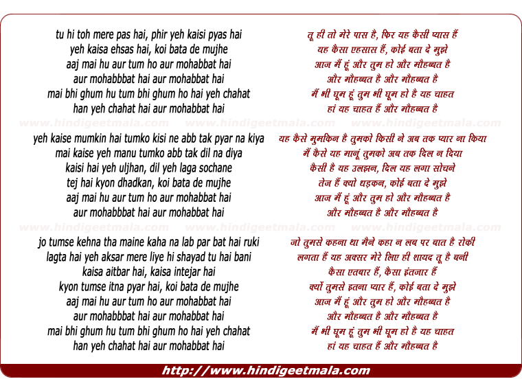 lyrics of song Aur Mohabbbat Hai