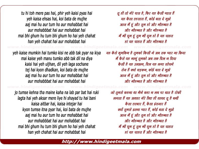 lyrics of song Aur Mohabbbat Hai