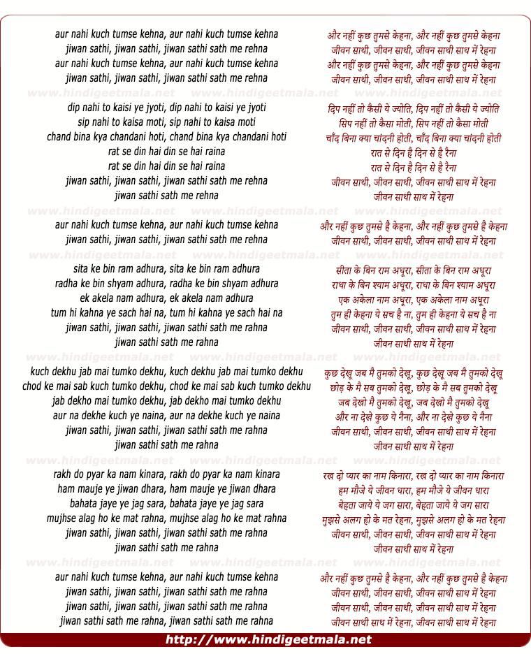 lyrics of song Aur Nahee Kuchh Tumse Kehna