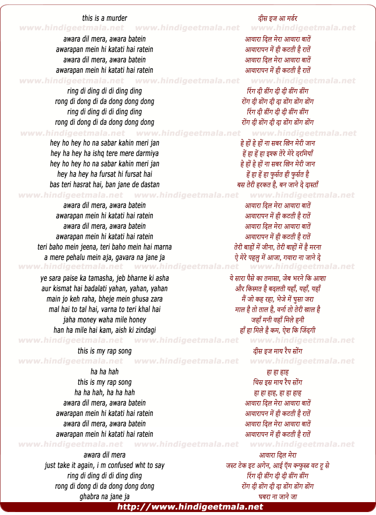 lyrics of song Awaara Dil Mera Awaara Baatein