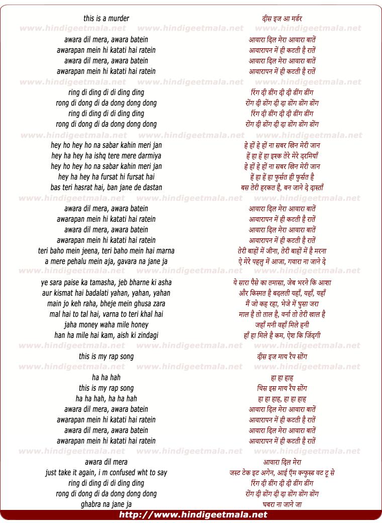 lyrics of song Awaara Dil Mera Awaara Baatein