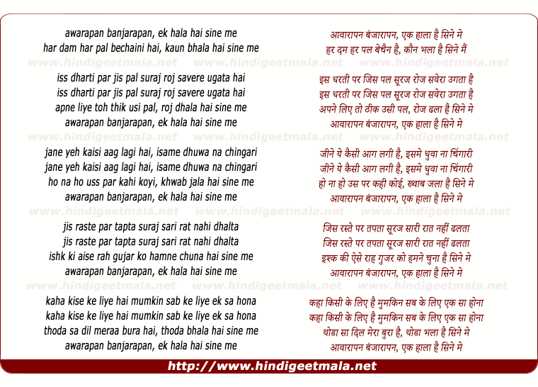 lyrics of song Awarapan Banjarapan, Ek Hala Hai Sine Me