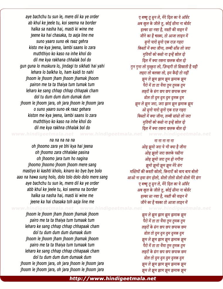lyrics of song Aye Bachchu Tu Sun Le
