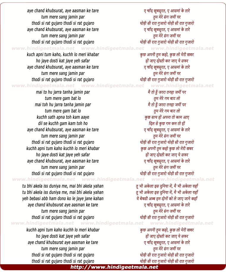 lyrics of song Ae Chand Khubsurat, Ae Aasman Ke Tare