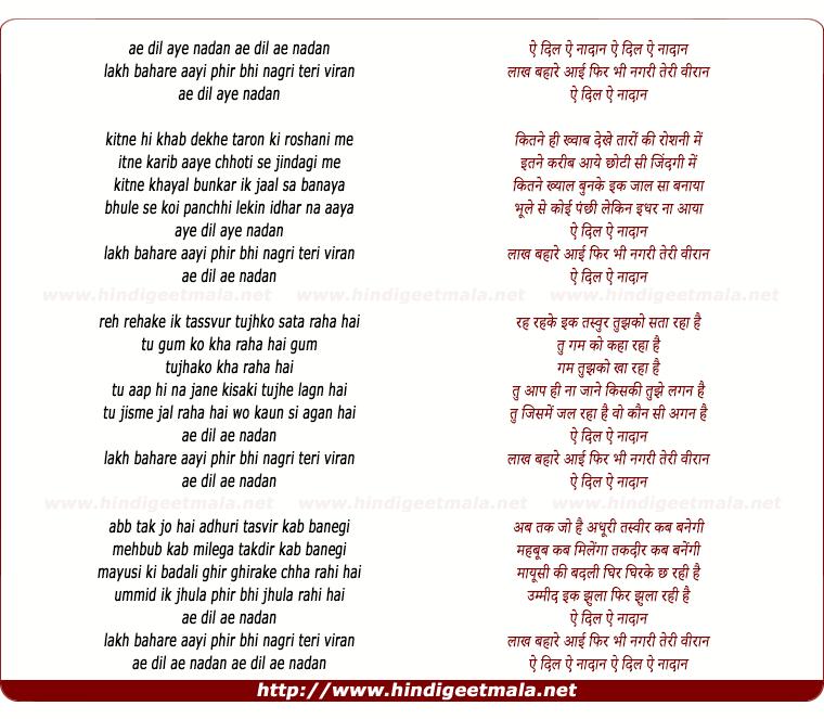 lyrics of song Aye Dil Aye Naadaan