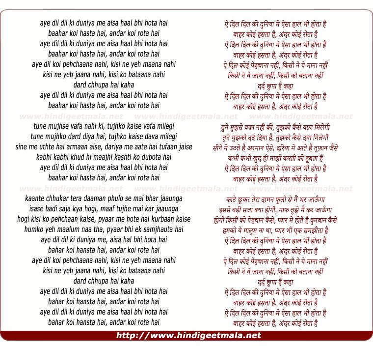 lyrics of song Ae Dil Dil Ki Duniya Me