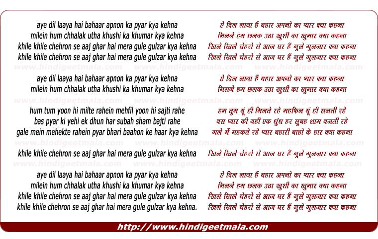 lyrics of song Aye Dil Laya Hai Bahaar