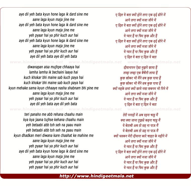 lyrics of song Aye Dil Ye Bata Kyun Hone Laga
