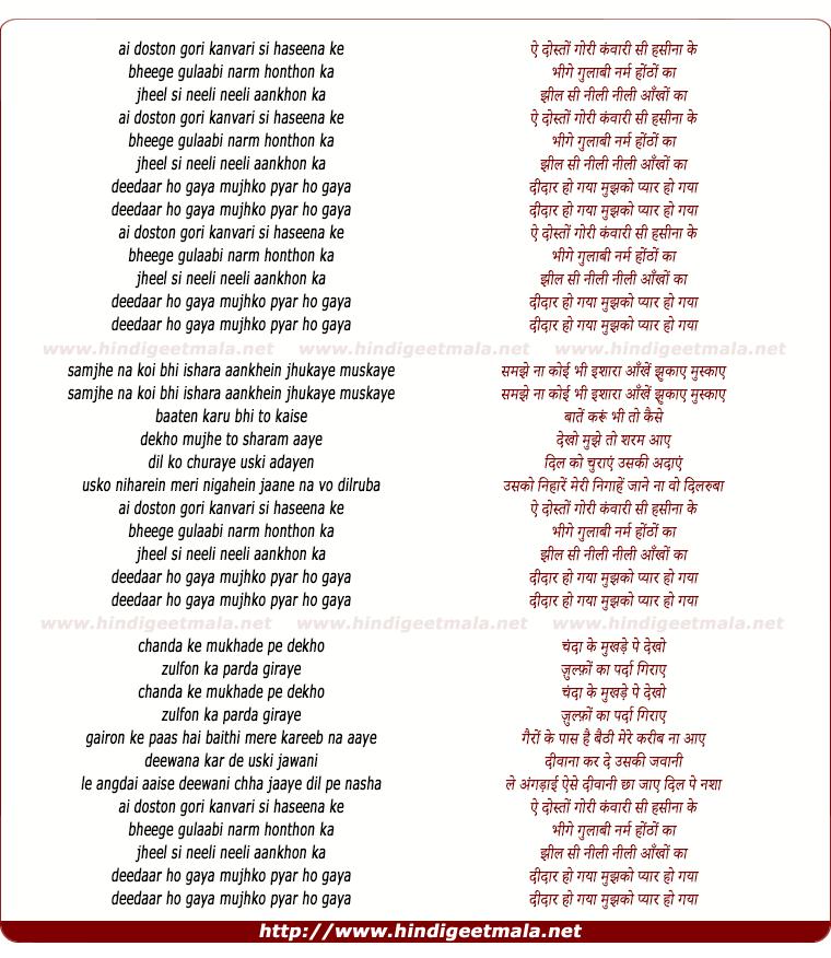 lyrics of song Aye Dosto Gori Kanwari