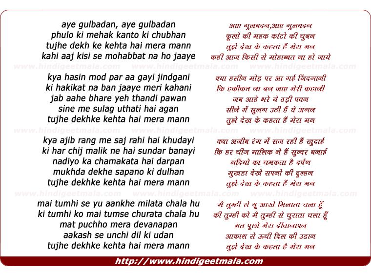 lyrics of song Aye Gulbadan, Phulo Ki Mehak Kanto Ki Chubhan