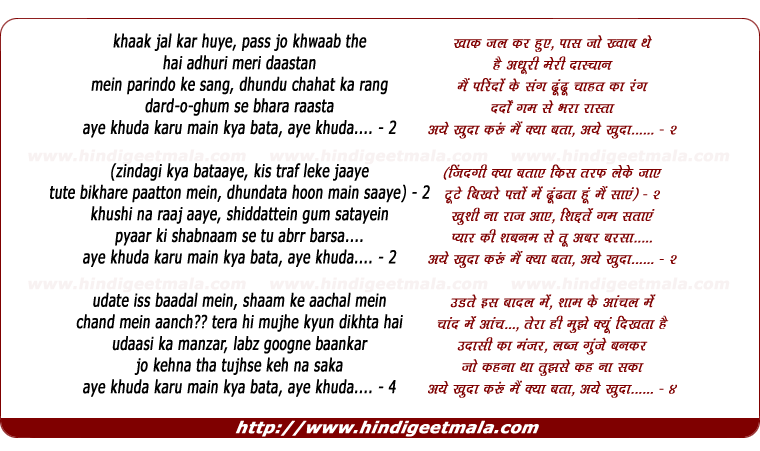 lyrics of song Aye Khuda Karu Main Kya Bata
