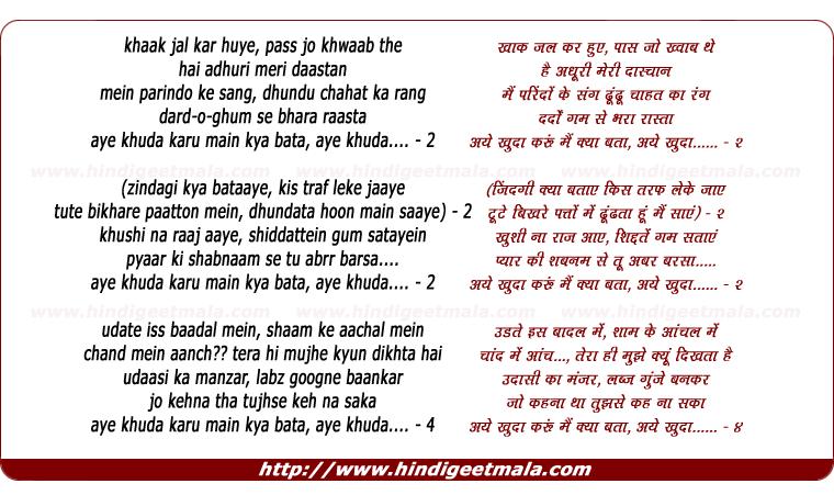 lyrics of song Aye Khuda Karu Main Kya Bata