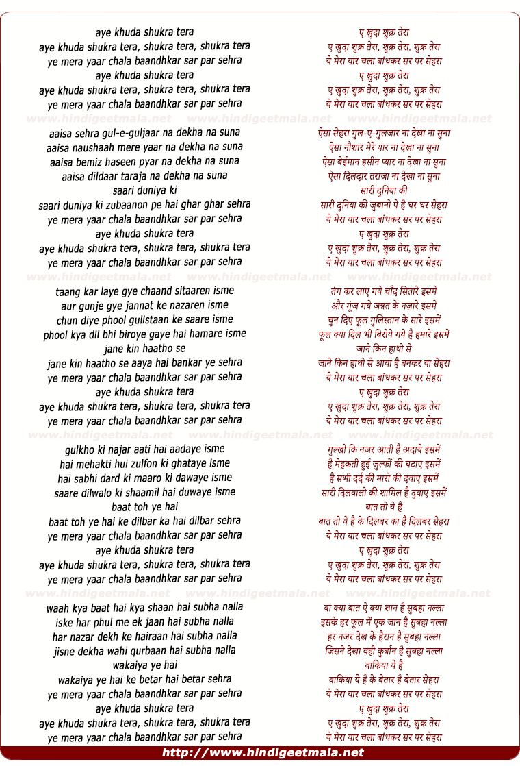lyrics of song Aye Khuda Shukr Tera