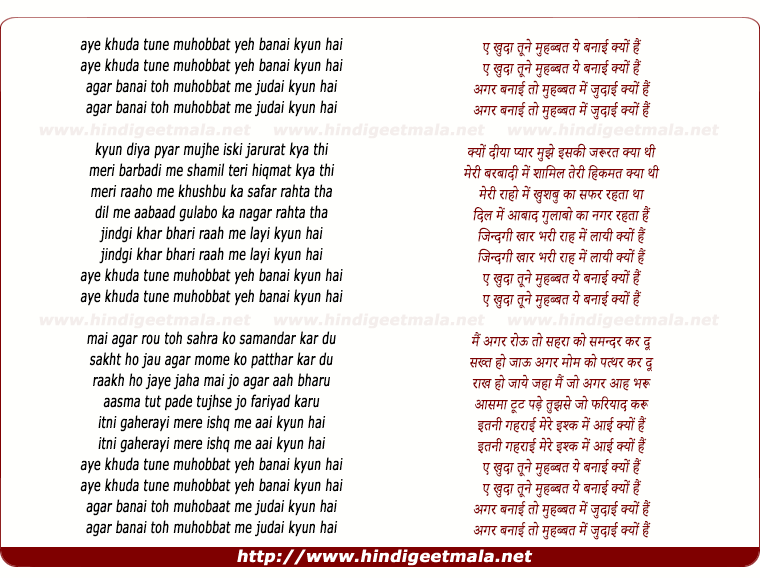 lyrics of song Aye Khuda Tune Mohabbat