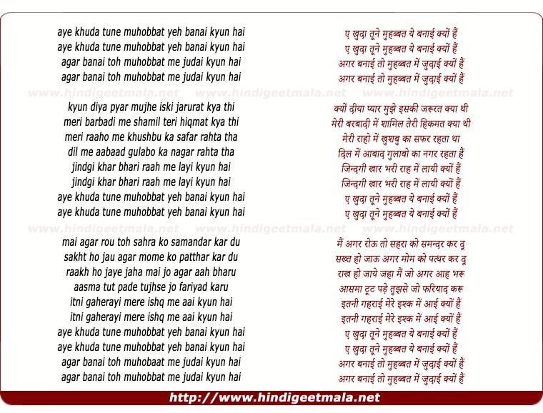 lyrics of song Aye Khuda Tune Mohabbat