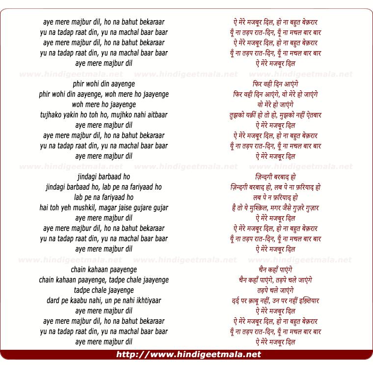 lyrics of song Ae Mere Majbur Dil, Ho Na Bahut Bekraar