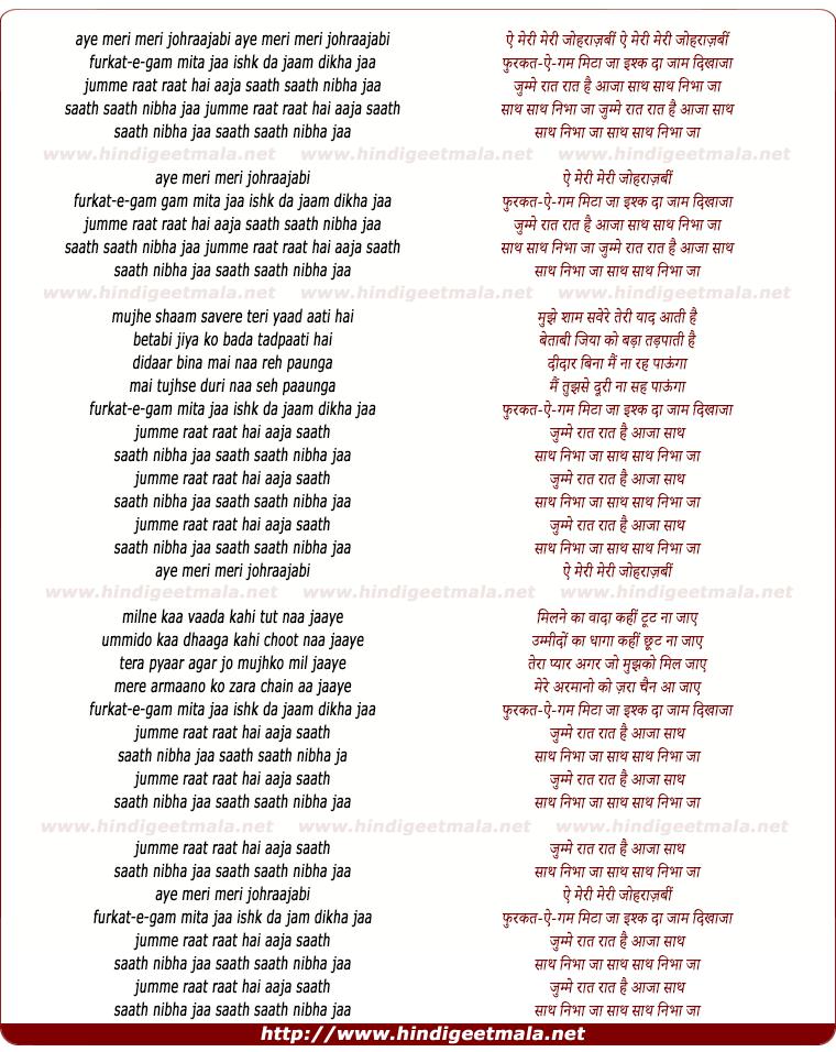 lyrics of song Ae Meri Meri Johraajabi