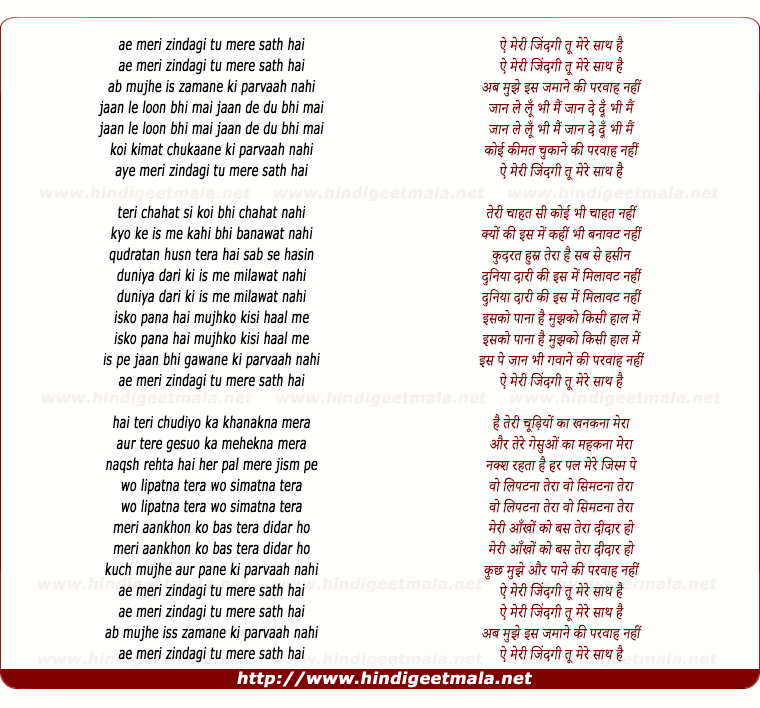 lyrics of song Aye Meri Zindagi