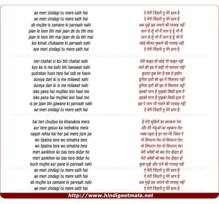 lyrics of song Ae Meri Zindagi