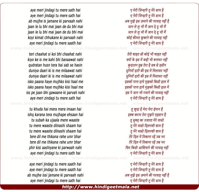 lyrics of song Ae Meri Zindagi - II