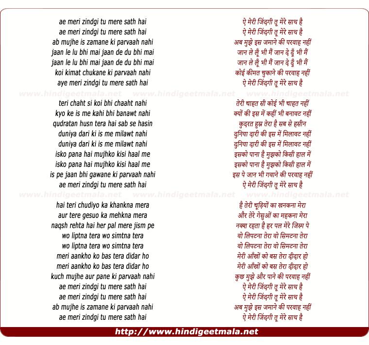 lyrics of song Aye Meri Zindagi - Ii