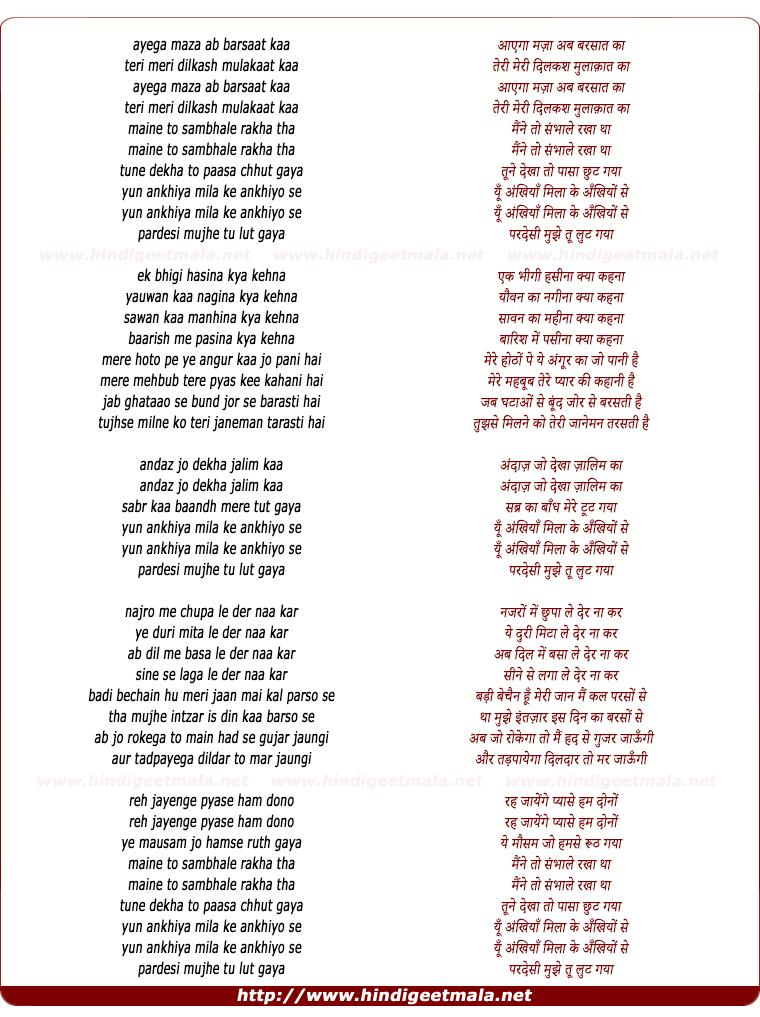 lyrics of song Ayega Maza Ab Barsat