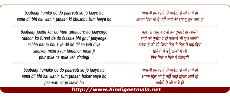 lyrics of song Baabaaji Hamako De Do