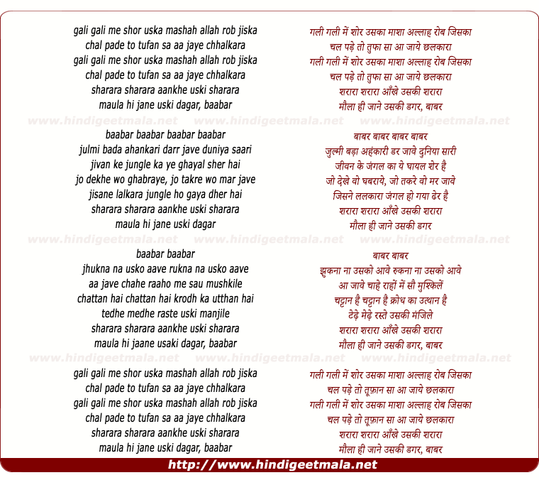 lyrics of song Baabarr