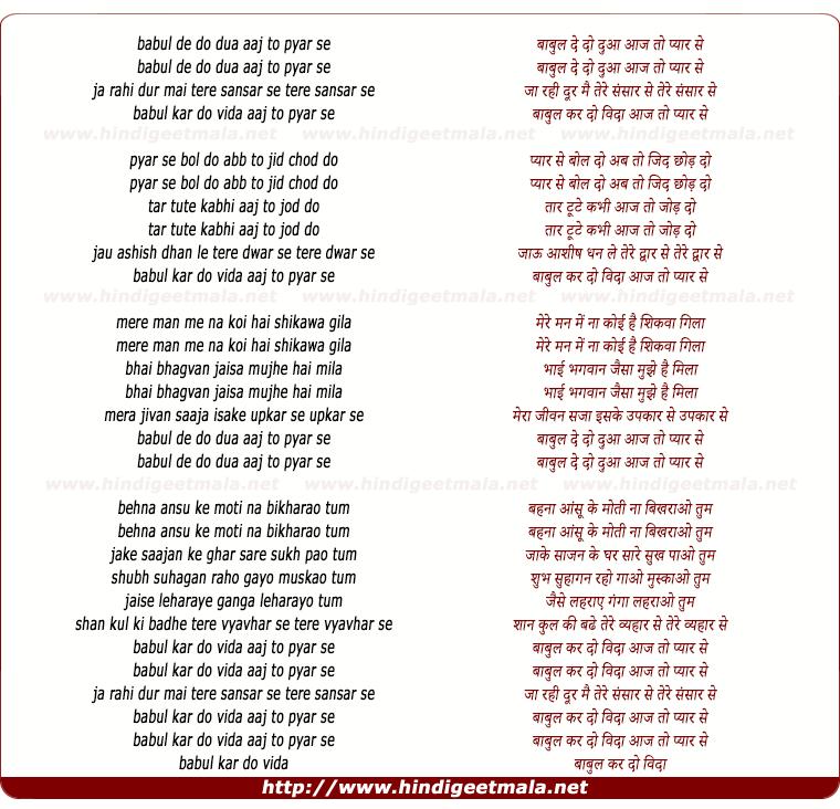 lyrics of song Baabul De Do Duva Aaj Toh Pyaar Se