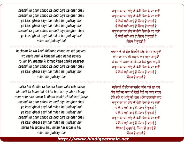 lyrics of song Baabul Ka Ghar Chhod Ke