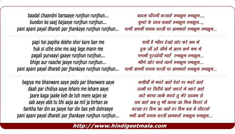 lyrics of song Baadal Chaandee Barsaaye Runjhun