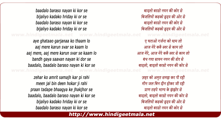 lyrics of song Baadalo Baraso Nayan Ki Kor Se