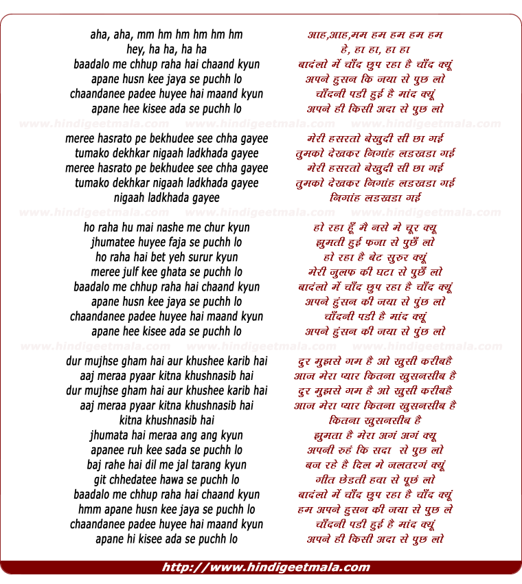 lyrics of song Baadlo Me Chhup Raha Hai