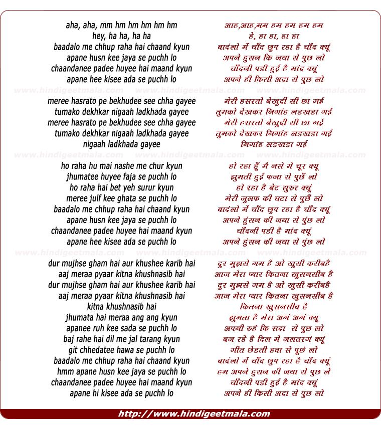 lyrics of song Baadlo Me Chhup Raha Hai