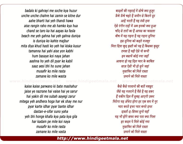 lyrics of song Baadlon Ki Gehrayi Me Soche Kya Hujur