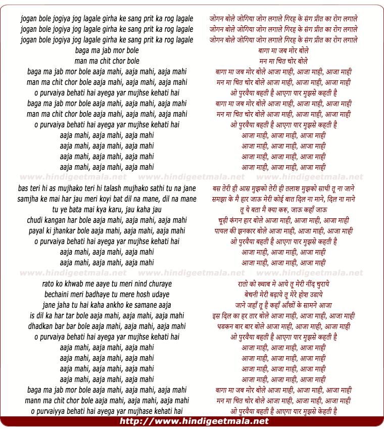 lyrics of song Baaga Ma Jab Mor Bole