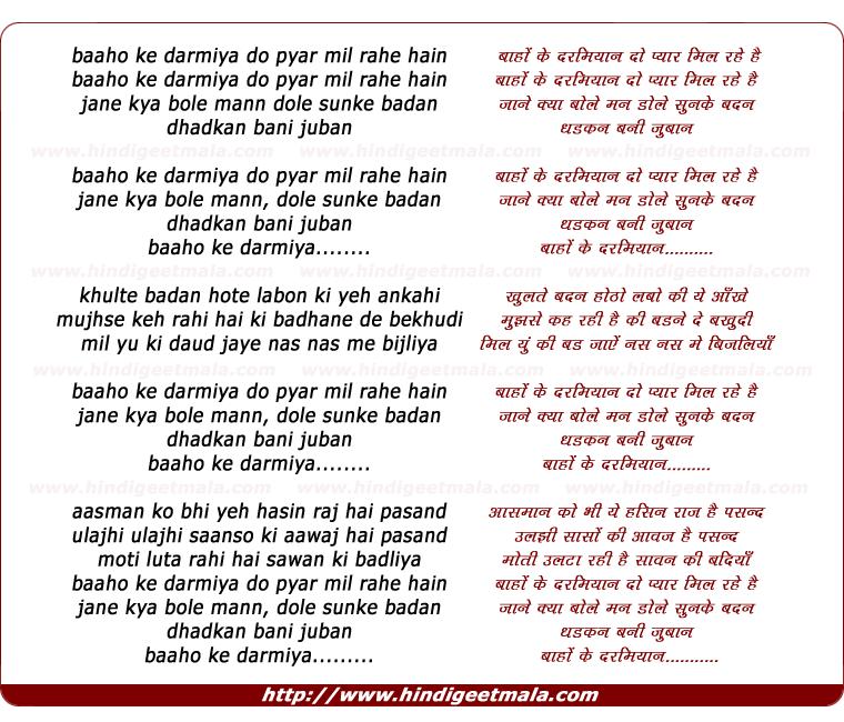 lyrics of song Baaho Ke Darmiya Do Pyar Mil Rahe Hain