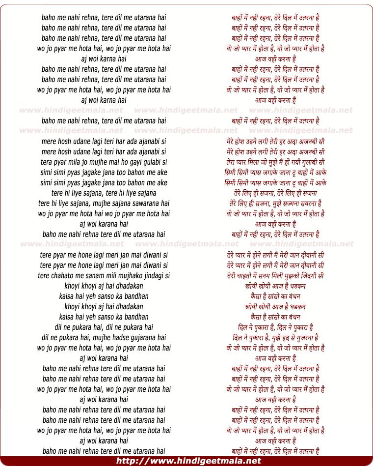 lyrics of song Baaho Me Nahee Rehna