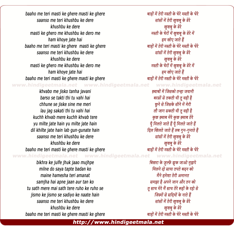 lyrics of song Baaho Me Teree, Mastee Ke Ghere