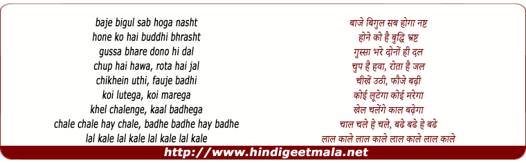 lyrics of song Baaje Bigul Sab Hoga Nasht